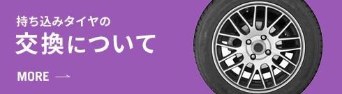 持ち込みタイヤの交換について