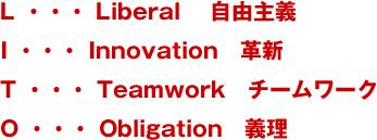 Liberal 自由主義 Innovation 革新 Teamwork チームワーク Obligation 義理