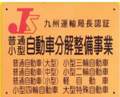 運輸局認証 指定工場(民間車検工場)