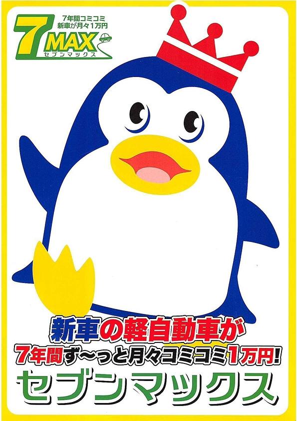 1万円リース(税別) セブンマックス