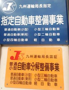 九州運輸局の指定工場 民間車検工場だから安心!早い!