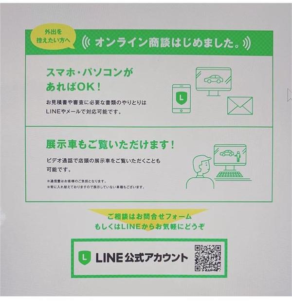 オンライン商談始めました★☆